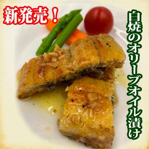 鰻の白焼オリーブオイル漬け SOL2