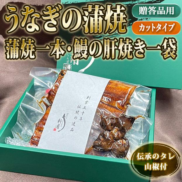 うなぎの蒲焼一本 カットタイプ 鰻の肝焼き一袋 伝承のタレ・山椒付 KC1T1
