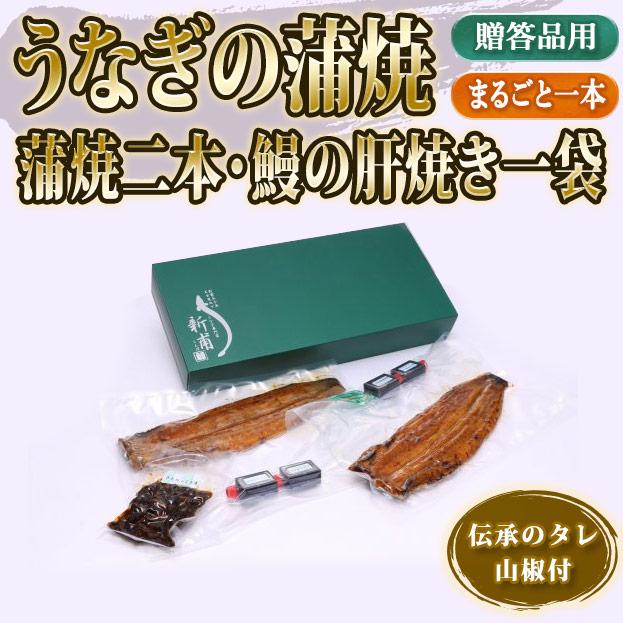うなぎの蒲焼二本 鰻の肝焼き一袋 伝承のタレ・山椒付 KL2T1
