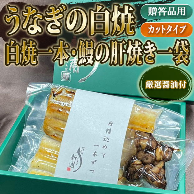 うなぎの白焼一本 カットタイプ 鰻の肝焼き一袋 厳選醤油付 SC1T1