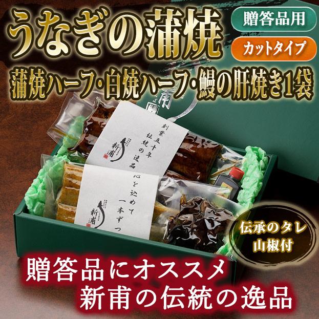 味くらべ うなぎの蒲焼ハーフ・白焼ハーフ 鰻の肝焼き1袋 伝承のタレ・山椒付 SP