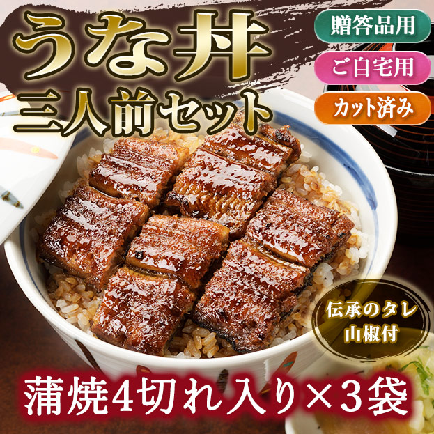 うな丼三人前セット 伝承のタレ・山椒付 UD3