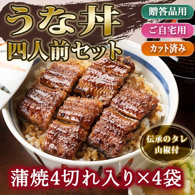 うな丼四人前セット 伝承のタレ・山椒付 UD4