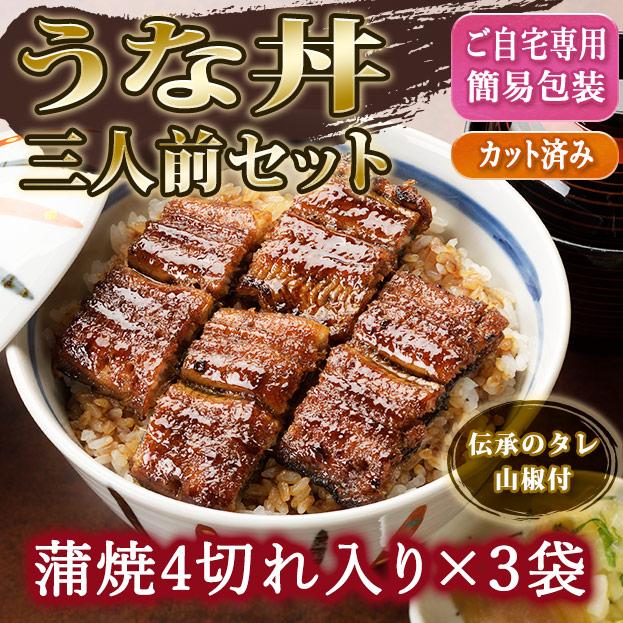 【ご自宅使い専用】うな丼三人前セット 伝承のタレ・山椒付 ZUD3