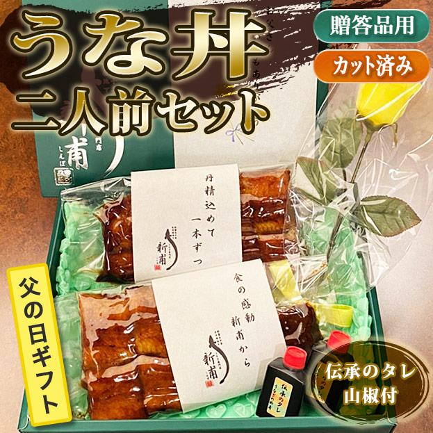 【父の日ギフト】うな丼二人前セット 伝承のタレ・山椒付 FG-UD2