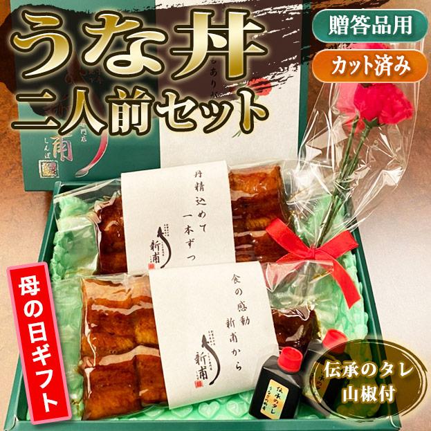 【母の日ギフト】うな丼二人前セット 伝承のタレ・山椒付 MG-UD2