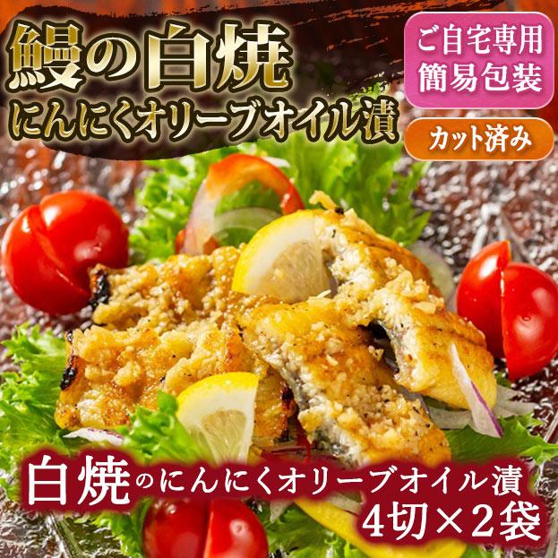 【自宅使い専用パッケージ】鰻の白焼にんにくオリーブオイル漬け ZSOL2