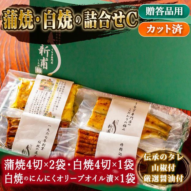 【御歳暮にオススメ】蒲焼・白焼の詰合せC(蒲焼4切×2袋・白焼4切×1袋・白焼にんにくオリーブオイル漬×1袋)伝承のタレ・山椒・厳選醤油付  UD2SD1SOL1