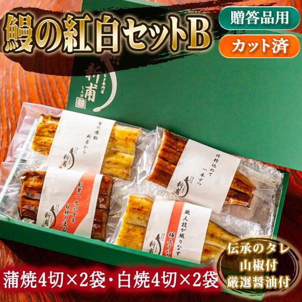 【御歳暮にオススメ】鰻の紅白セットB(蒲焼4切×2袋・白焼4切×2袋)伝承のタレ・山椒・厳選醤油付  UD2SD2